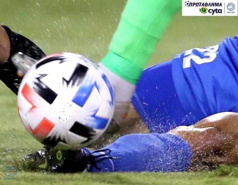 Αναβολή αγώνα ΕΝ Παραλιμνίου – Πάφος FC