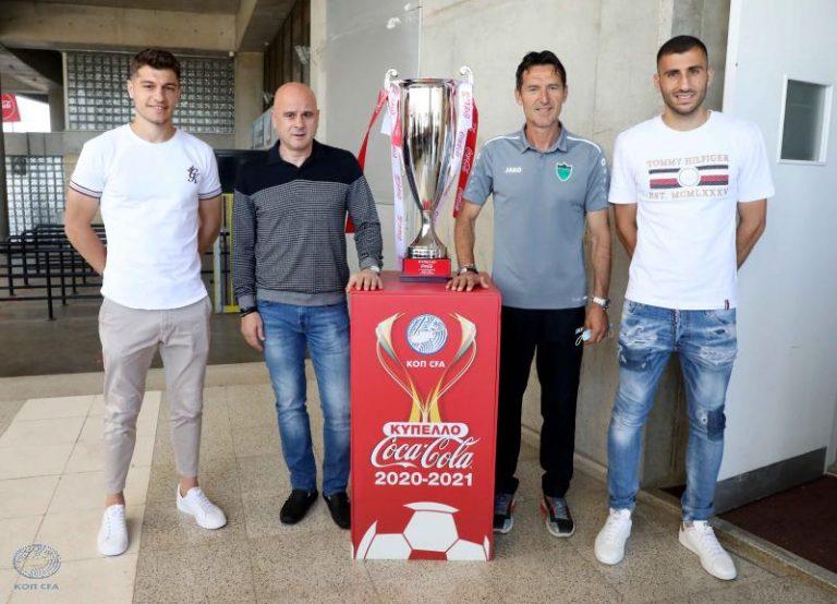 Τελικός Κυπέλλου Coca – Cola: Έστειλαν μήνυμα για γιορτή του ποδοσφαίρου