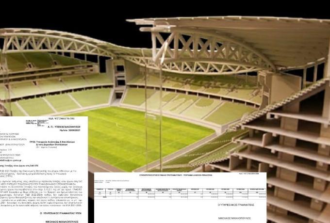 ΕΞΕΛΙΞΗ για το γήπεδο στον Βοτανικό-Προς έγκριση 88.915.440 ευρώ!